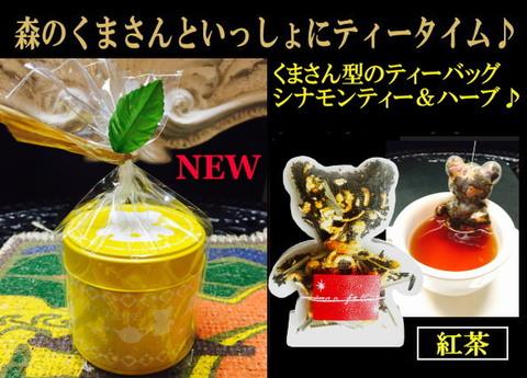 くまさんティーバッグシナモンティー&ハーブ 紅茶(5包)♪(缶色:黄色)数量限定