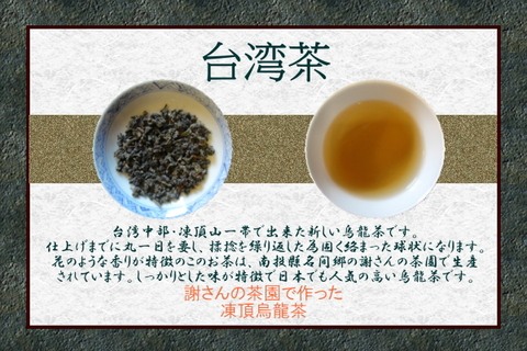 凍頂烏龍茶 90g
