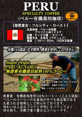 有機栽培珈琲(JAS認証) ペルー