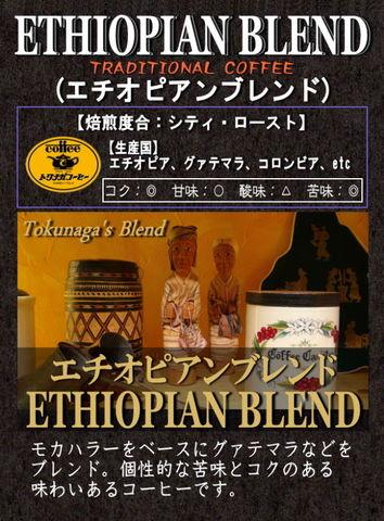 エチオピアン ブレンド    ( 200g )