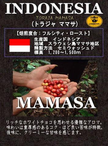 トラジャ ママサ ( 200g )