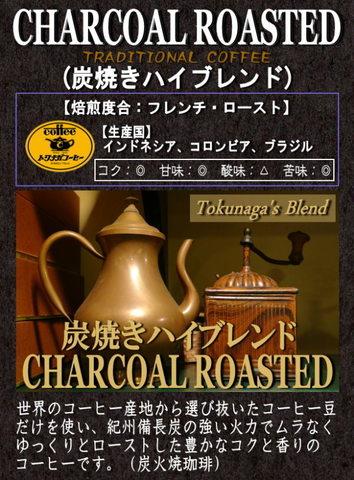 炭焼きハイブレンド     ( 200g ) ★おすすめ