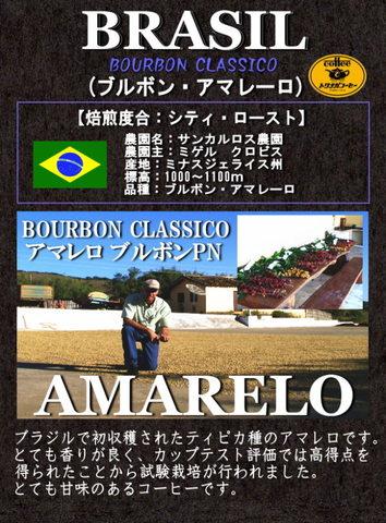 ブルボン アマレーロ 200g