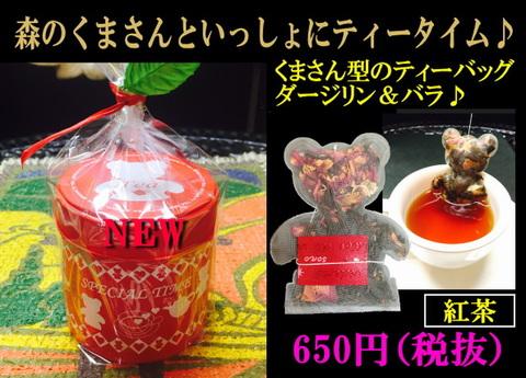 くまさんティーバッグダージリン&バラ 紅茶(5包)♪(缶色:赤)