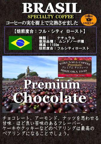 プレミアム チョコレート 200g