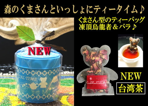 くまさんティーバッグ(凍頂烏龍茶&バラ)♪5包(缶色:ブルー)