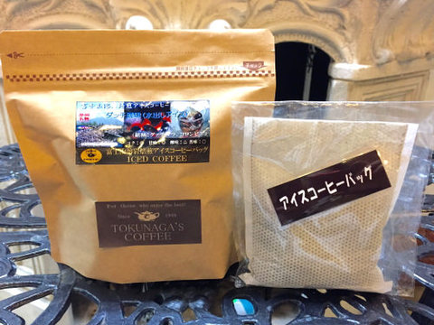 富士山溶岩焙煎アイス珈琲バッグ(2リットル用)