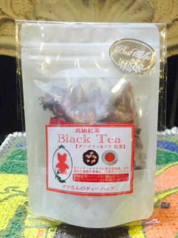 ダージリン紅茶 くまさんのティーバッグ(8包入り)