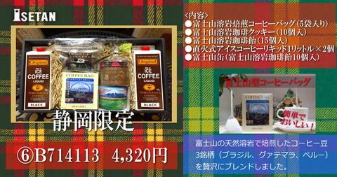 ④B714113 富士山溶岩焙煎珈琲の豪華ギフト