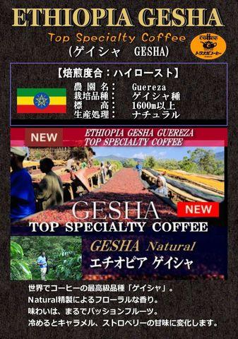 エチオピア ゲイシャ(Guereza) 200g