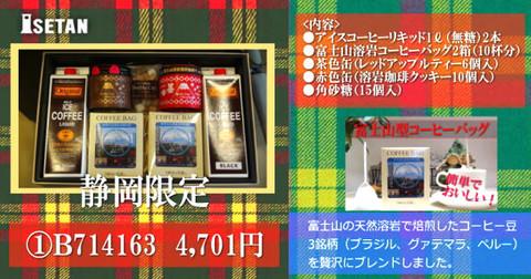 富士山溶岩焙煎珈琲ティーバッグ&バラエティ