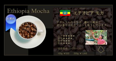 エチオピア モカ ( 200g )