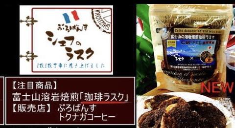 富士山溶岩コーヒーラスク(お土産認定品)