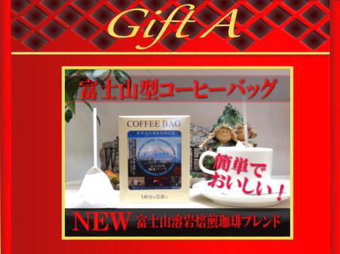 富士山型コーヒーバッグ(5包入)Aギフト