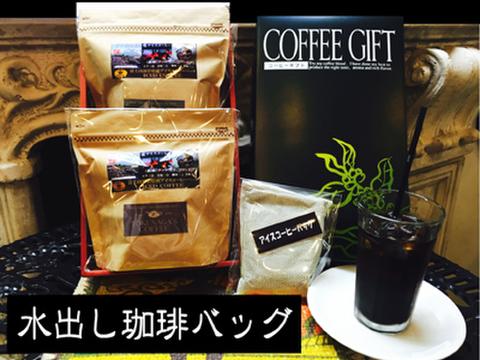 富士山溶岩焙煎アイス珈琲バッグ(2リットル用×2袋)
