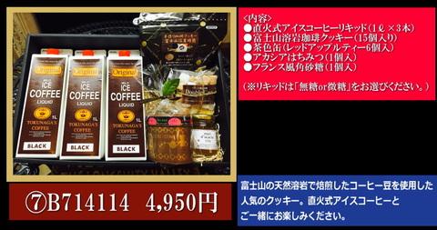 直火式アイスコーヒー&珈琲クッキーセット