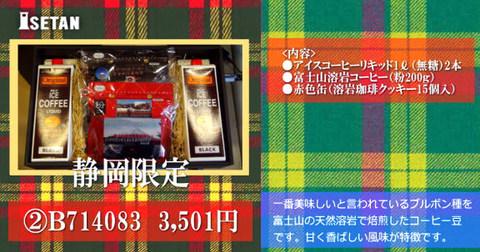 富士山溶岩焙煎珈琲豆&クッキー