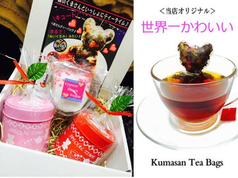 Dセット くまさん缶&ハート砂糖(商品番号 G-504)