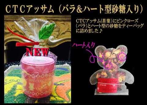 くまさんティーバッグCTCアッサム缶(バラ&ハート型砂糖入り)ティーバッグ5包)♪(缶色:ピンク)