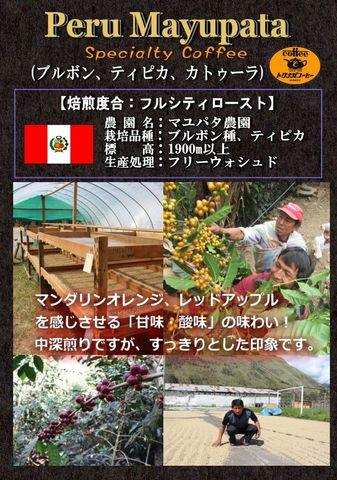 マユパタ農園 ペルー 200g