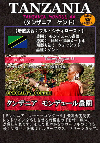 タンザニア モンデュール農園 ( 200g )