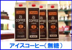 リキッドタイプアイスコーヒー      1リットル(ブラック無糖)