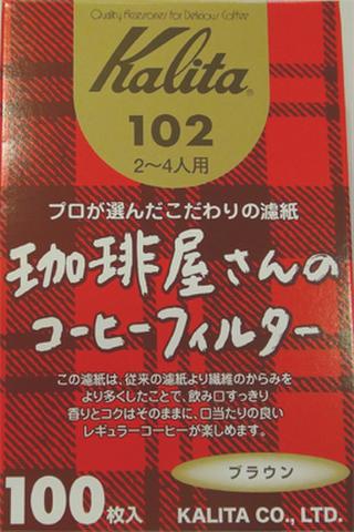 珈琲屋さんのコーヒーフィルター102(カリタ)