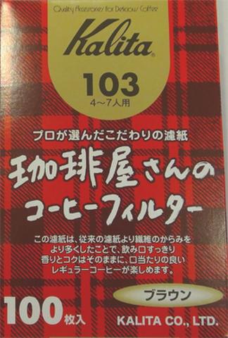 珈琲屋さんのコーヒーフィルター103(カリタ)