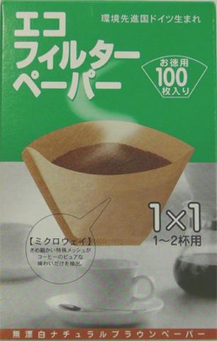 エコフィルターペーパー1×1(メリタ)