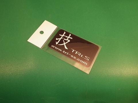 ステッカー【技】