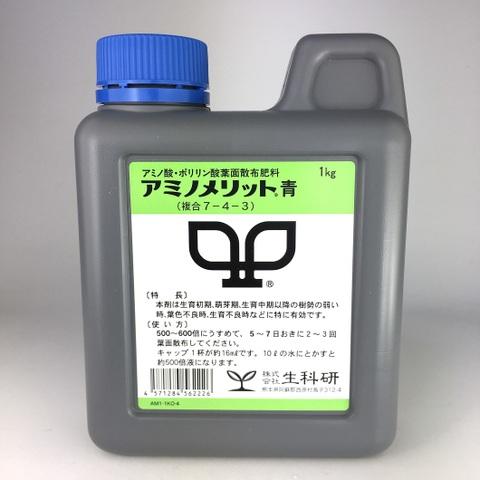 液肥「アミノメリット青」1,000㏄