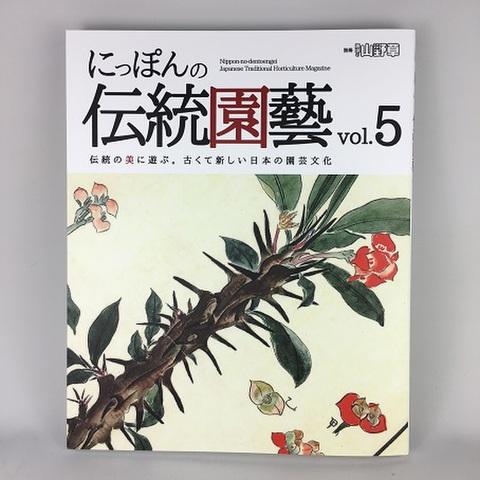にっぽんの伝統園藝vol5