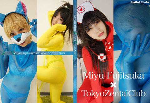 Miyu Fujitsuka×TokyoZentaiClub[コラボデジタル写真集]