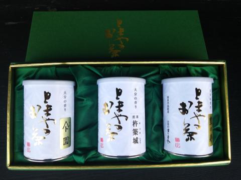 とまやのお茶 3缶セット