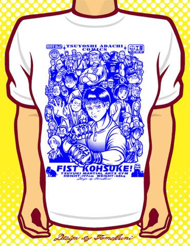 Tシャツ『鉄拳児耕助』ホワイト