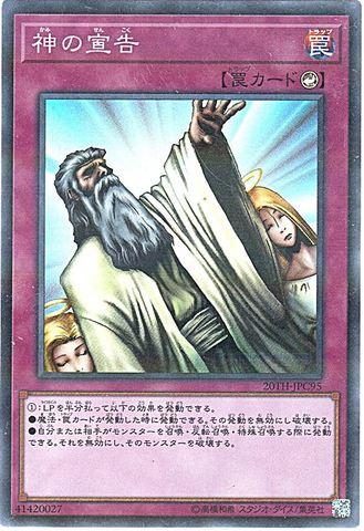 神の宣告 (Super-P/20TH-JPC95)②カウンター罠