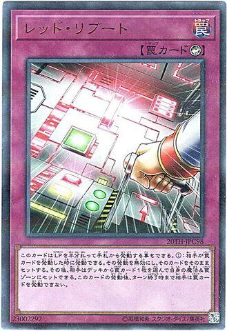 レッド・リブート (Ultra-P/20TH-JPC98)②カウンター罠
