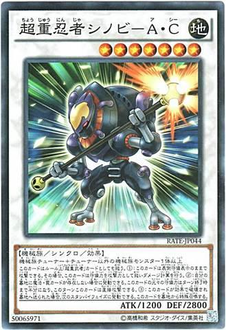 超重忍者シノビ-A・C (Super/RATE-JP044)⑦S/地7