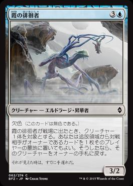 霞の徘徊者/Murk Strider/BFZ-062/C/青
