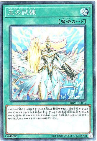 王の試練 (N/N-P/DBMF-JP035)①通常魔法