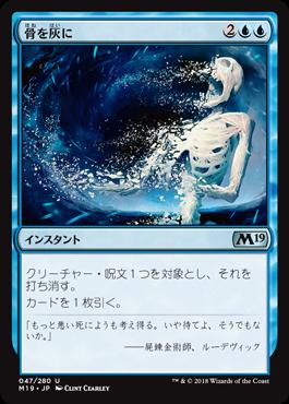 骨を灰に//M19-047/U/青