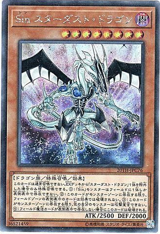 Sin スターダスト・ドラゴン (Secret/20TH-JPC76)・20thLC③闇8