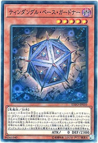 ティンダングル・ベース・ガードナー (Normal/EXFO-JP010)