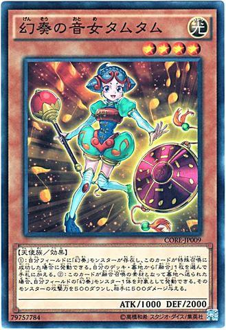 幻奏の音女タムタム (Normal/CORE-JP009)