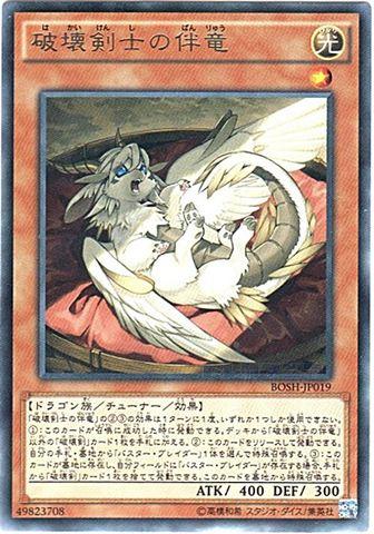 破壊剣士の伴竜 (Rare/BOSH-JP019)③光1