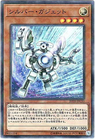 シルバー・ガジェット (Super-P/20TH-JPC33)③光4