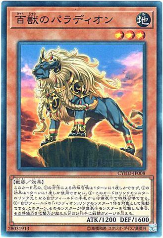 百獣のパラディオン (Normal/CYHO-JP008)