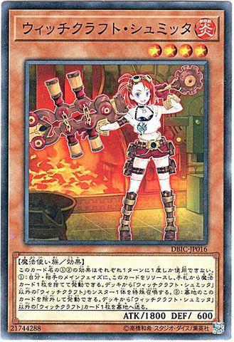 ウィッチクラフト・シュミッタ (N/N-P/DBIC-JP016)ウィッチクラフト③炎4