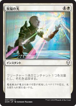 祝福の光//DOM-007/C/白