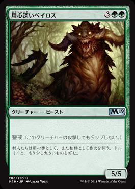 用心深いベイロス//M19-206/U/緑